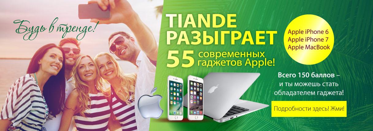 https://tiande.ru/~47PI4